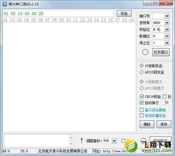 常兴串口调试工具V2.35 电脑版_52z.com