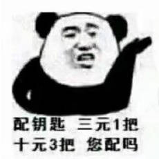 熊猫头配钥匙套路表情包_52z.com