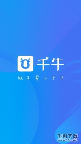 千牛V6.9.0 苹果版_52z.com