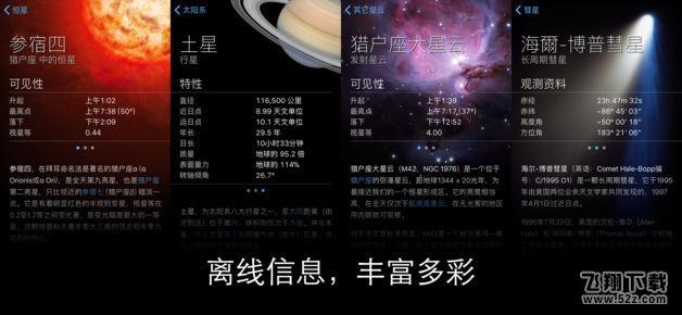 星空导游(Sky Guide)V6.7.1 iOS版_52z.com