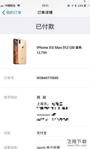 iPhoneXS订单装B神器V1.0 安卓版_52z.com
