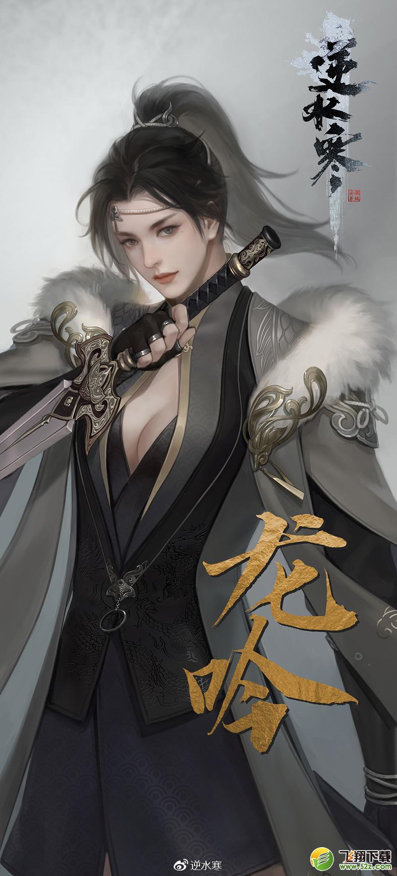 逆水寒谪仙岛新流派龙吟即将上线 性感龙吟拿剑奶人_52z.com