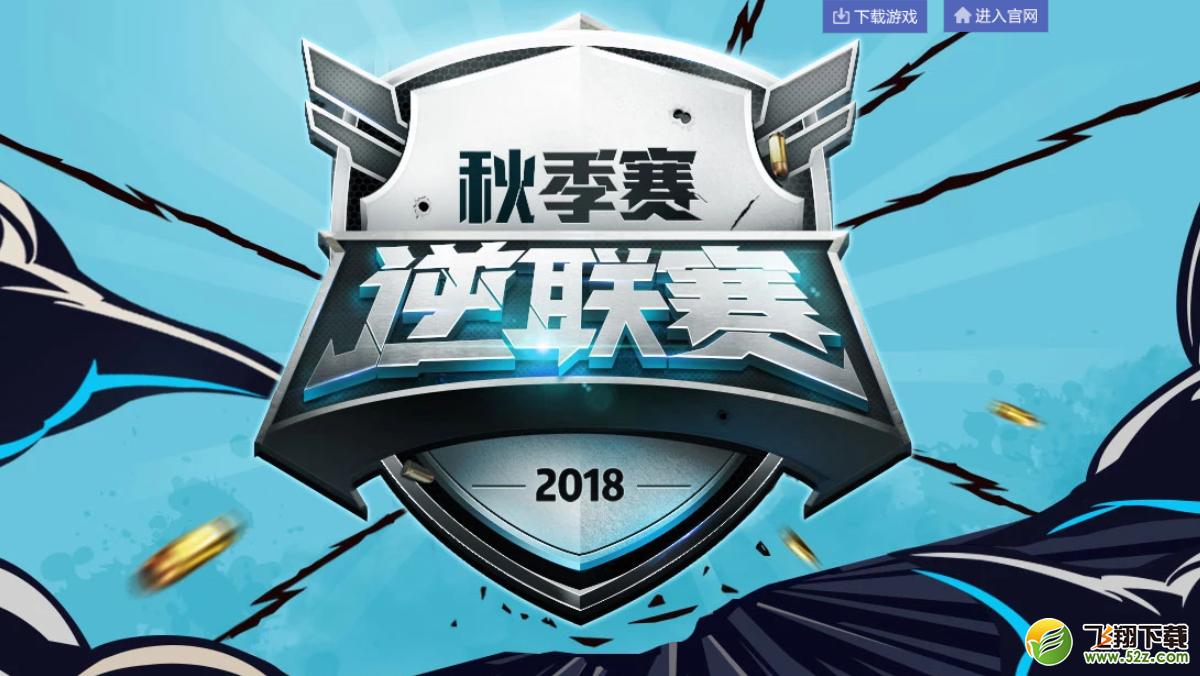 逆战2018逆联赛秋季赛活动地址_52z.com