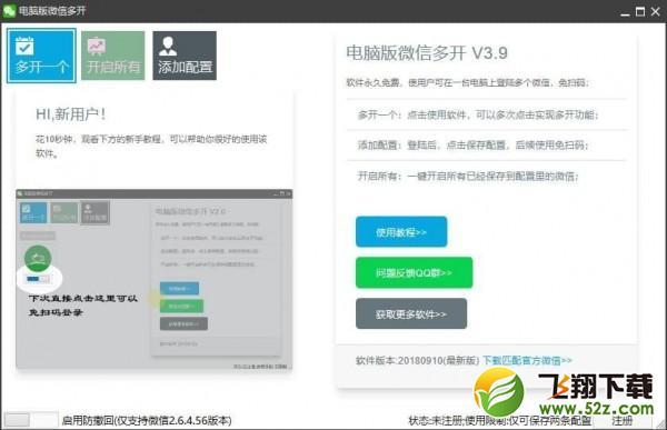 电脑版微信多开软件V3.9 最新免费版_52z.com