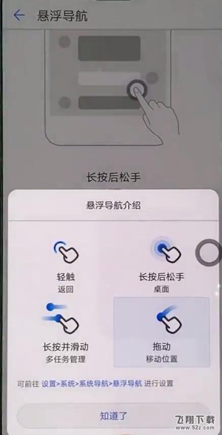 华为麦芒7手机设置返回键方法教程