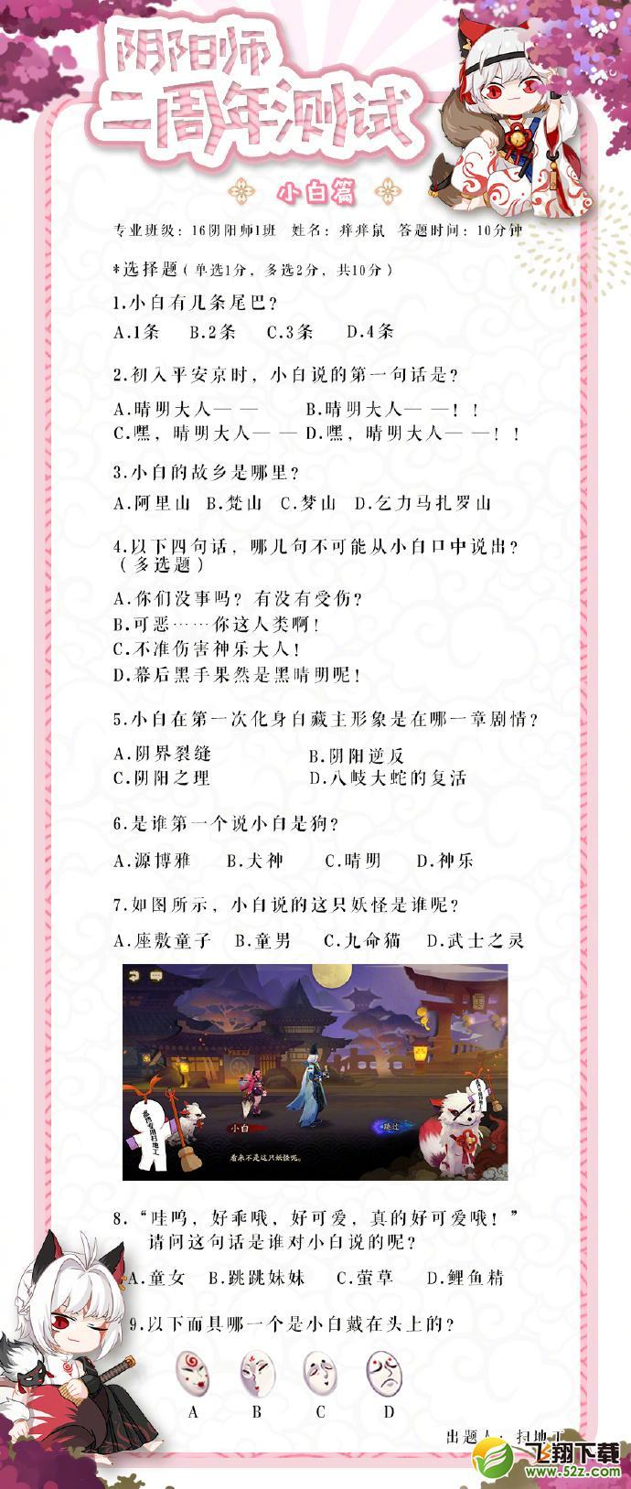 阴阳师2周年统考小白篇在哪答题 2周年测试小白篇答案分享_52z.com