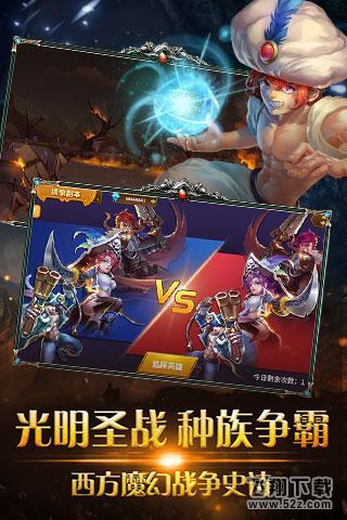 荣耀大陆V1.1.0 破解版_52z.com