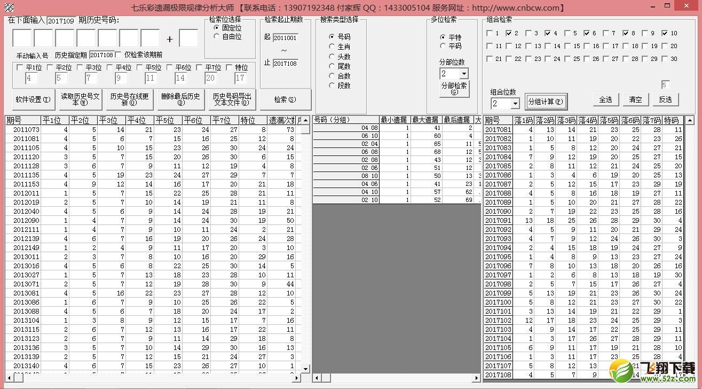七乐彩超级遗漏极限分析大师Build 20180913 官方版_52z.com
