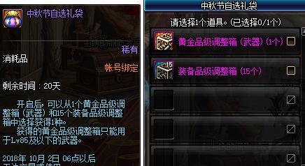 DNF中秋自选礼袋选择推荐_52z.com