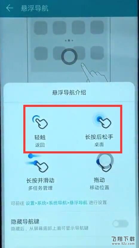 荣耀8x max手机设置返回键方法教程_52z.com