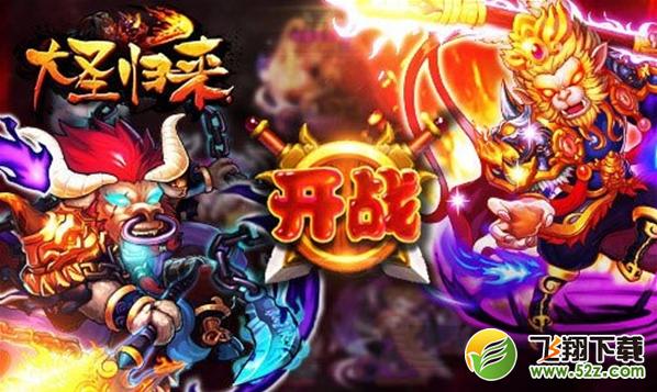大圣归来悟空传V1.0 安卓版_52z.com