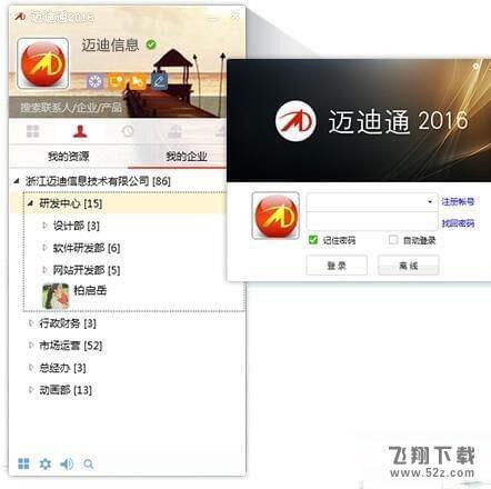 迈迪通2018V2.2.23 官方版_52z.com