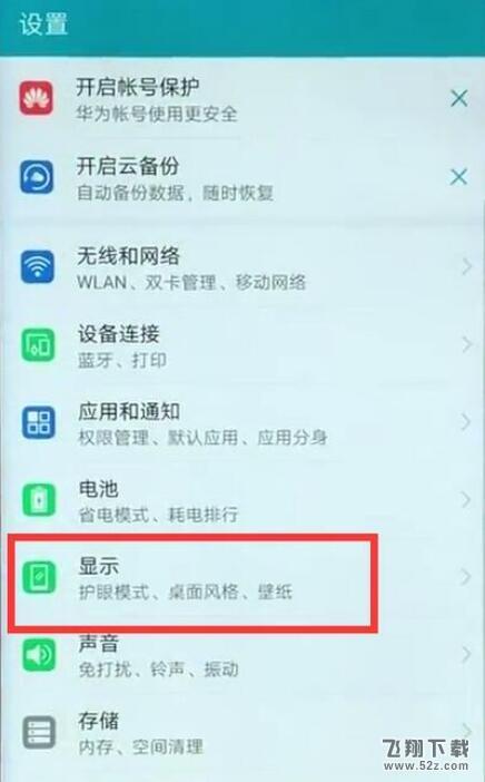 荣耀8x手机隐藏刘海方法教程_52z.com