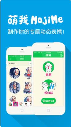 萌我MojiMeV1.2 苹果版_52z.com