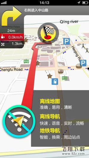 中国地图V9.0 苹果版_52z.com