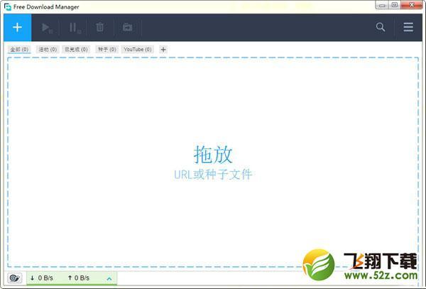 fdm下载器插件V5.1.3 汉化版_52z.com