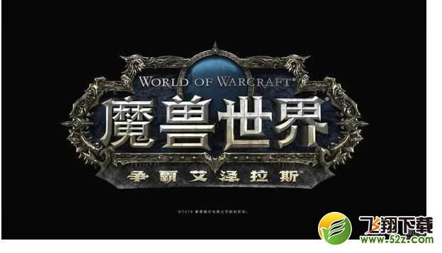 魔兽世界8.0防战天赋技能属性加点攻略