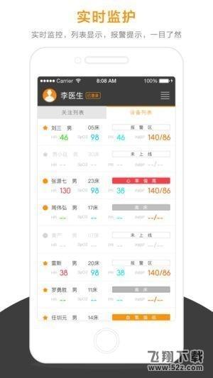 安睡宝V1.3 苹果版_52z.com
