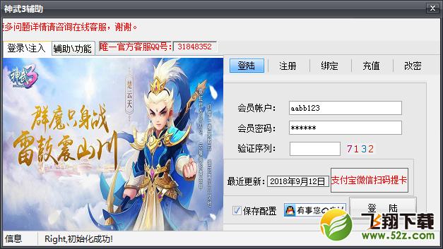 神武3全智能挂机辅助V1.0.8 免费版_52z.com