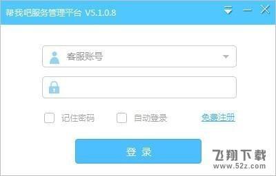 帮我吧客服端V5.1.3.2 官方版_52z.com