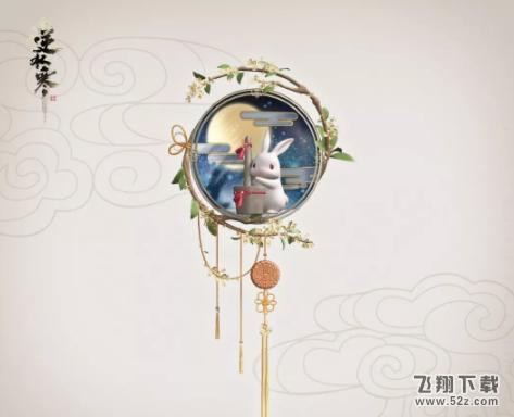 逆水寒中秋玉兔挂饰怎么样 中秋玉兔挂饰动图一览_52z.com