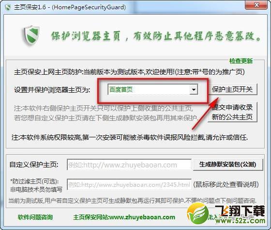 主页保安(主页防篡改工具)V1.9 绿色版_52z.com