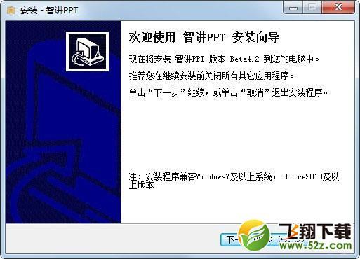智讲PPTV4.2 官方版_52z.com