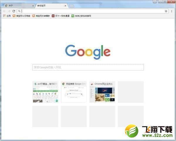 Chrome浏览器开发版V71.0.3554.0 官方Dev版_52z.com