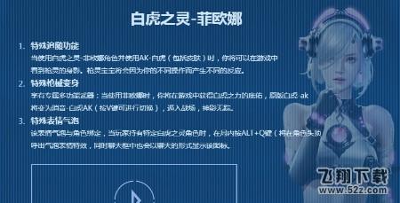 逆战白虎之灵菲欧娜值得入手吗 菲欧娜技能属性介绍_52z.com