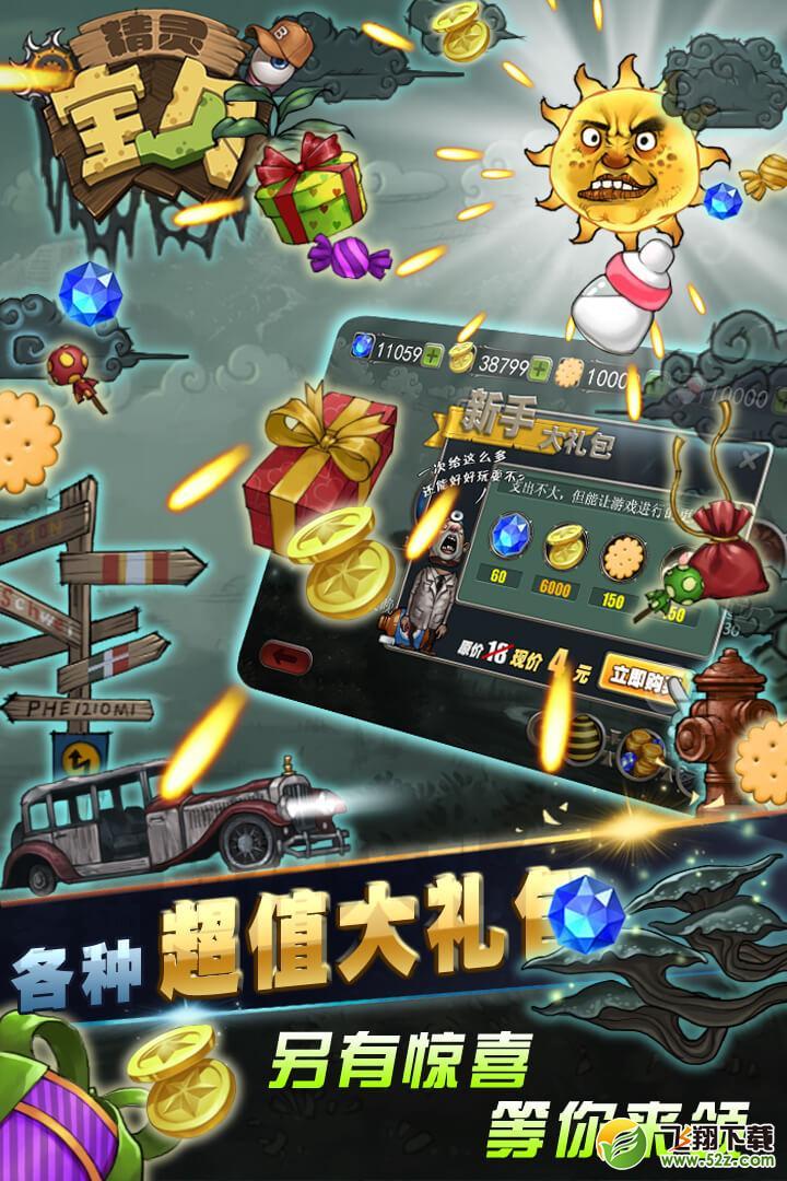 精灵宝贝V1.0 安卓版_52z.com