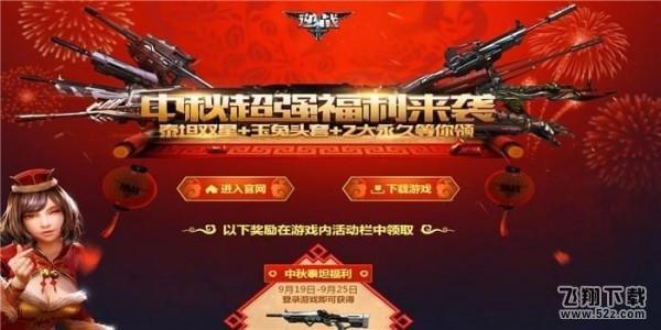 逆战中秋超强福利来袭礼包领取活动地址2018_52z.com