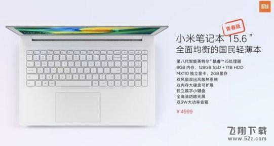 小米笔记本15.6寸青春版购买价格及配置参数