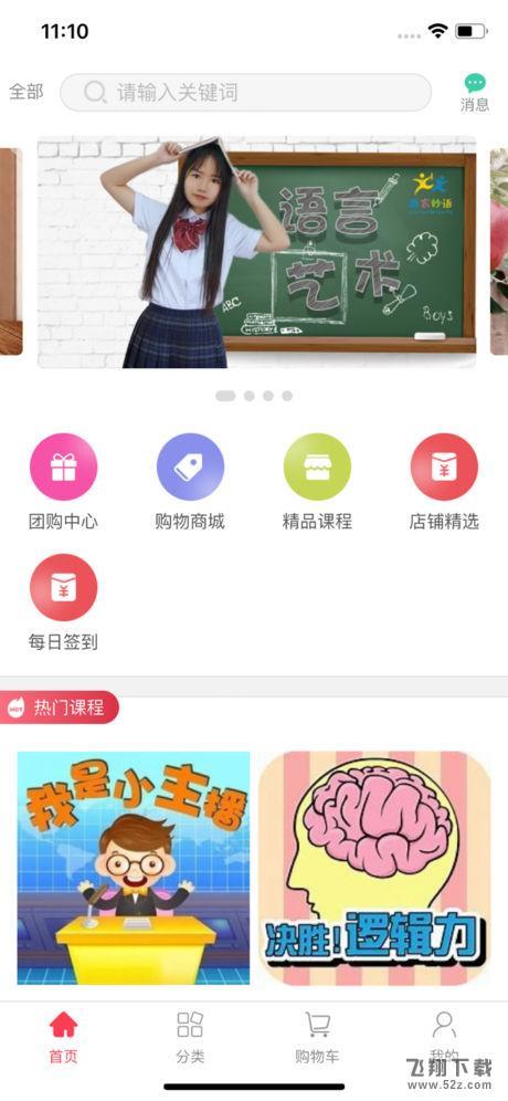 中艺淘V1.0.1 苹果版_52z.com