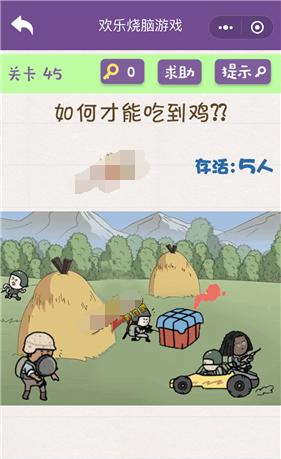 微信欢乐烧脑游戏第45关图文攻略
