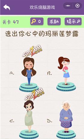 微信欢乐烧脑游戏第47关图文攻略