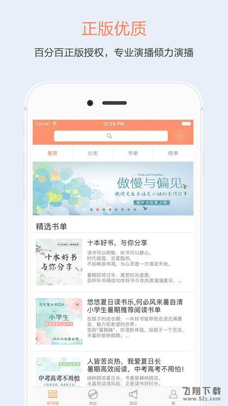 百听听书V1.6.7 苹果版_52z.com