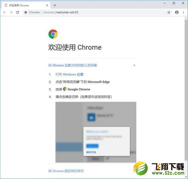 Chrome浏览器测试版V70.0.3538.22 官方版_52z.com