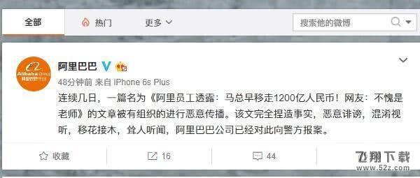 马云回应转移家产是怎么回事 马云回应转移家产说了什么_52z.com