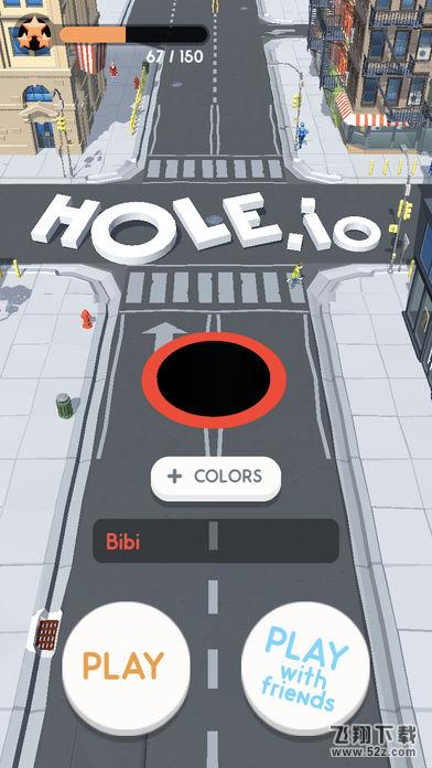 hole.ioV4.3.1 破解版_52z.com