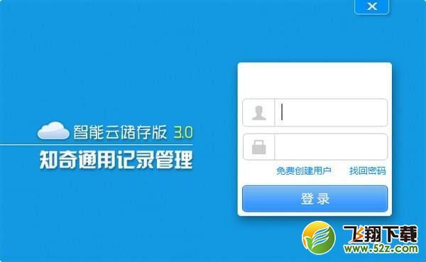知奇通用记录管理软件V3.0 免费版_52z.com