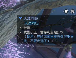 逆水寒天涯同心小玉/雪芽/云娘位置_52z.com