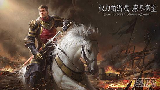 谁是你心目中的卓越指挥官?《权力的游戏 凛冬将至》角色原画赏析_52z.com