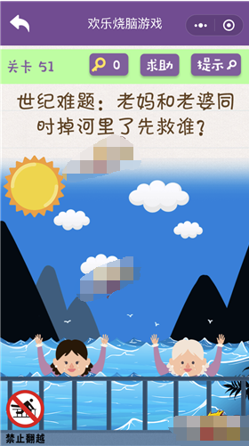 微信欢乐烧脑游戏第51关图文攻略