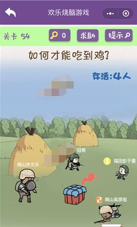 微信欢乐烧脑游戏第54关图文攻略