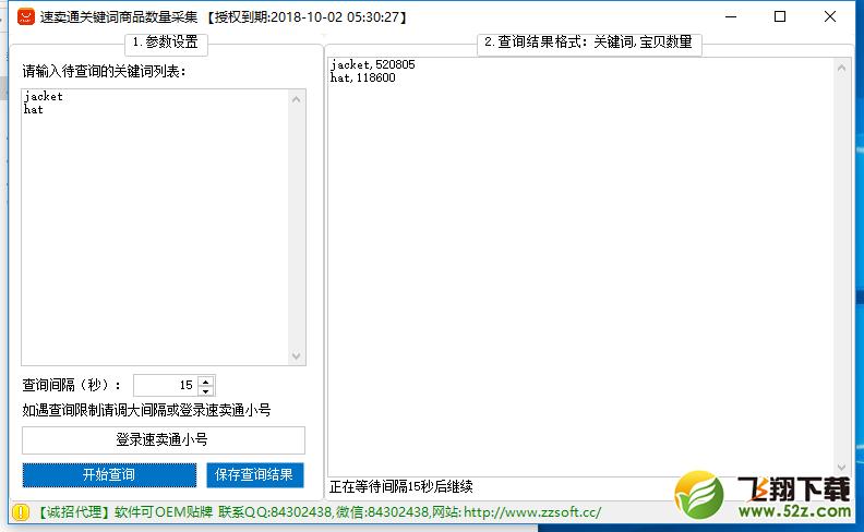 速卖通关键词商品数量采集软件V0921 免费版_52z.com
