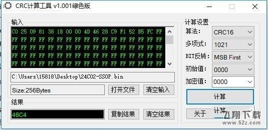 CRC计算工具V3.3.0 电脑版_52z.com