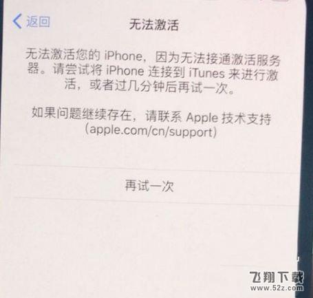苹果iPhone XS无法激活解决方法教程
