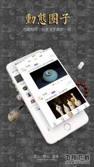 竹兰里V3.38 iOS版_52z.com
