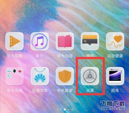 荣耀8x手机显示网速方法教程_52z.com