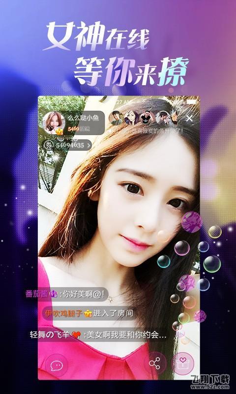 夜色撩人宝盒V1.0 苹果版_52z.com
